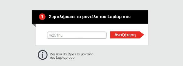 Turbo X Laptop, κατέβασε τους drivers για τον υπολογιστή σου