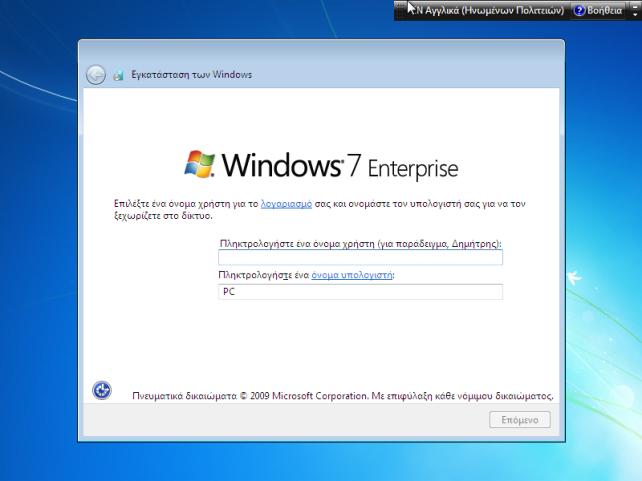 Windows 7 Deployment, προετοιμασία συστήματος (Sysprep)