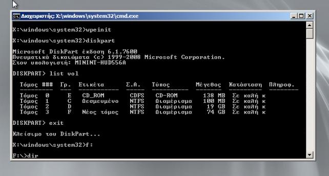Windows 7 Deployment, λήψη εικόνας συστήματος μετά από Sysprep