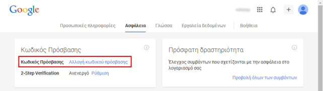 Πώς να αλλάξεις τον κωδικό πρόσβασης σε Gmail, YouTube, Google Play