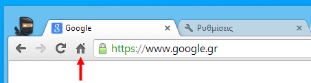 Google Chrome, εμφάνισε το κουμπί της αρχικής σελίδας