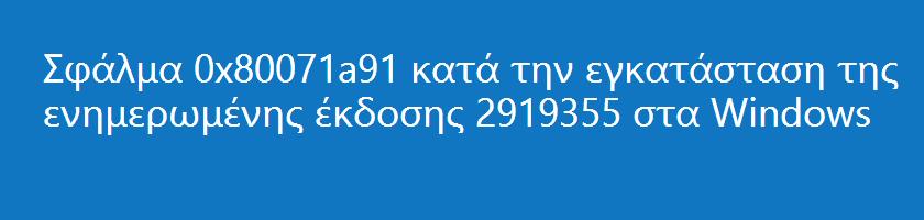 Σφάλμα 0x80071a91 κατά την εγκατάσταση του Windows 8.1 Update