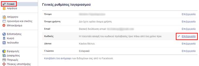 Facebook, πώς να αλλάξεις τον κωδικό πρόσβασης του λογαριασμού σου