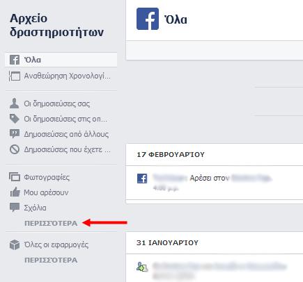 Facebook, καθάρισε το ιστορικό των αναζητήσεων σου