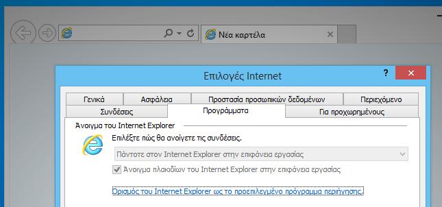 Internet Explorer, άνοιγμα συνδέσμων πάντα στην επιφάνεια εργασίας