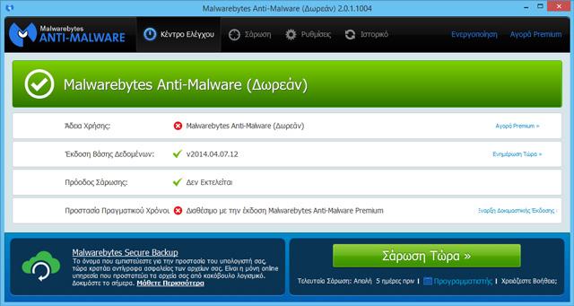 Malwarebytes Anti-Malware 2.0, νέα έκδοση για ολοκληρωμένη προστασία PC