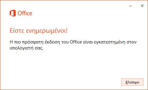 Office 2013, χειροκίνητος έλεγχος και εγκατάσταση ενημερώσεων
