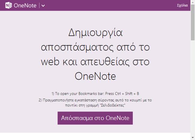 OneNote Clipper, αποθηκεύστε αποσπάσματα ιστοσελίδων απευθείας από τον browser