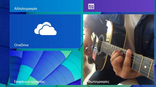 Photos app, επέλεξε την εικόνα που θέλεις για το tile στην οθόνη Έναρξης