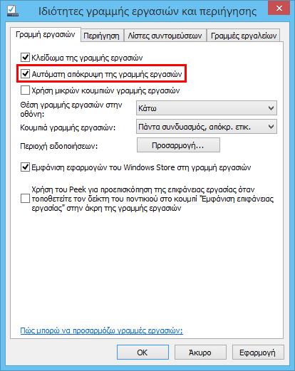 Windows 8.1, αυτόματη απόκρυψη της γραμμής εργασιών