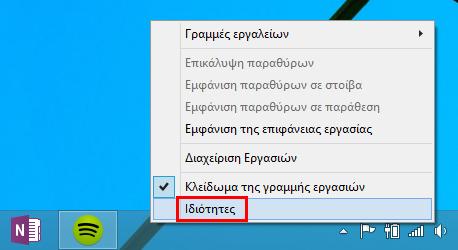 Windows 8.1, εμφάνιση Windows Store εφαρμογών στη γραμμή εργασιών