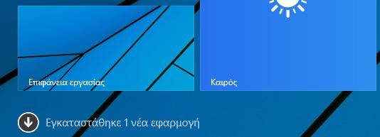 Windows 8.1 Update, όλα τα νέα χαρακτηριστικά