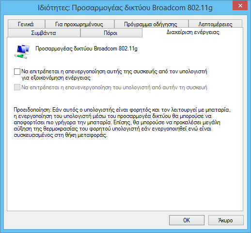 Windows 8.1, δε λειτουργεί το WiFi μετά από αναστολή λειτουργίας [Λύθηκε]