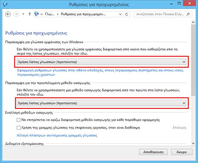 Windows 8.1, οι γλώσσες εμφάνισης δεν είναι διαθέσιμες μετά από την αναβάθμιση από τα Windows 8