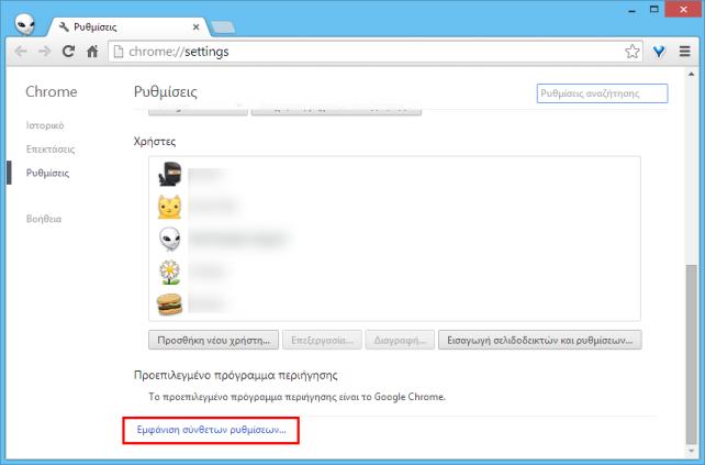 Chrome, διαγράψτε ιστορικό, cookies, κρυφή μνήμη και δεδομένα περιήγησης