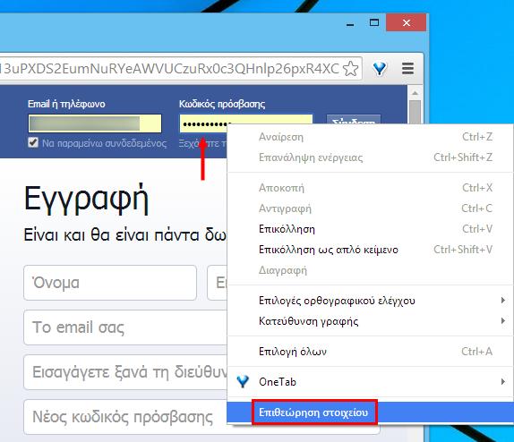 Chrome, αποκαλύψτε τον κωδικό πρόσβασης που κρύβεται πίσω από τα αστεράκια