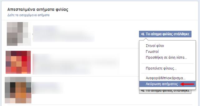 Facebook, ακυρώστε ένα αίτημα φιλίας που έχετε στείλει