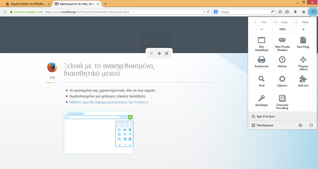 Firefox 29, ήρθε με νέα εμφάνιση, download εδώ και τώρα