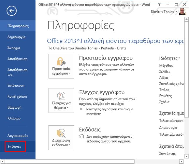 Office 2013, αλλάξτε το φόντο στα παράθυρα του Word, Excel και PowerPoint