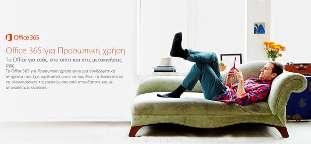 Office 365 Personal, τώρα δικό σου με 7 ευρώ το μήνα