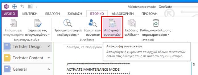 OneNote, απόκρυψη συντακτών δίπλα σε αλλαγές των σημειώσεων