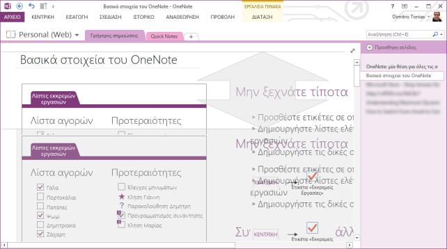 OneNote, προσθέστε κενό χώρο ανάμεσα στις σημειώσεις σας