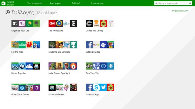 Windows Store, νέα βελτιωμένη έκδοση για τα Windows 8.1