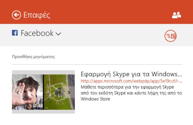 Windows Store, μοιραστείτε τις αγαπημένες σας εφαρμογές μέσω e-mail, Facebook, Twitter