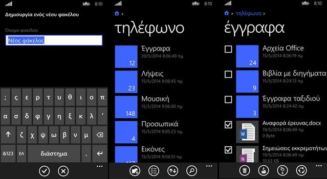 Η εφαρμογή Αρχεία (Files) ήρθε στο Windows Phone Store