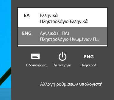 Προσθήκη γλώσσας γραφής στα Windows 8 και 8.1