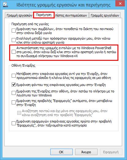 Εμφάνιση Γραμμής Εντολών ή PowerShell στο κρυφό μενού επιλογών των Windows 8.1