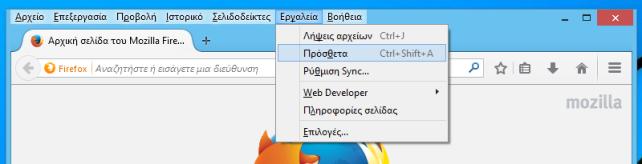 Ενεργοποίηση του Flash Player στον Mozilla Firefox