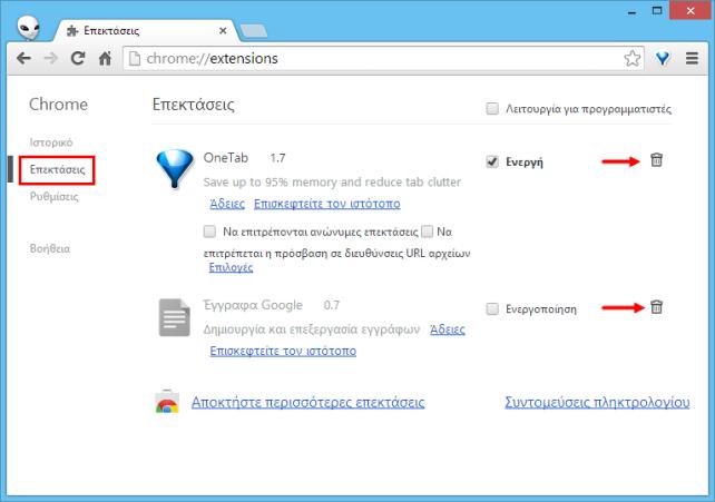 Απεγκατάσταση επεκτάσεων στον Google Chrome