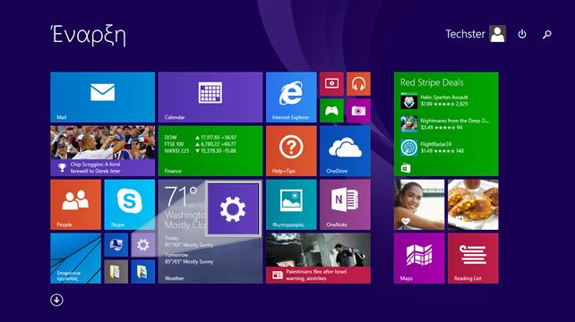 Άνοιγμα των Ρυθμίσεων Υπολογιστή (PC Settings) στα Windows 8 και 8.1