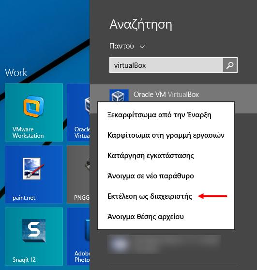 Εκτέλεση ως διαχειριστής στα Windows 8 και 8.1