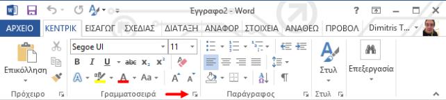Word 2013, αλλαγή προκαθορισμένης γραμματοσειράς