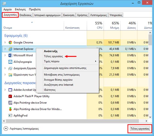 Τερματισμός διεργασίας στα Windows 8 και 8.1