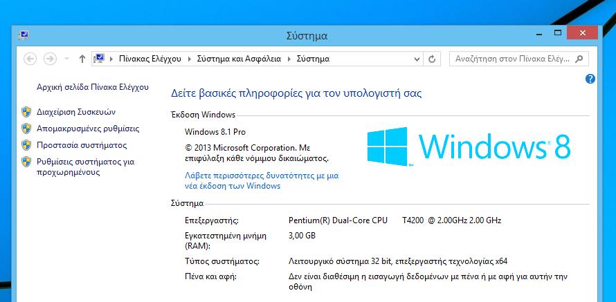Windows 8 ή 8.1, βρείτε ποια έκδοση διαθέτει ο υπολογιστή σας
