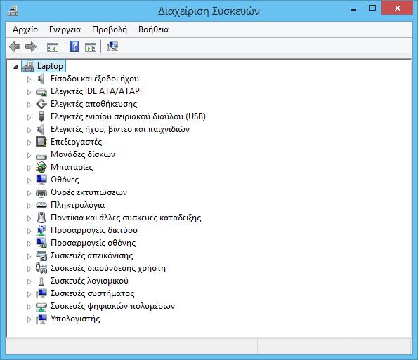 Άνοιγμα της Διαχείρισης Συσκευών στα Windows 8 και 8.1