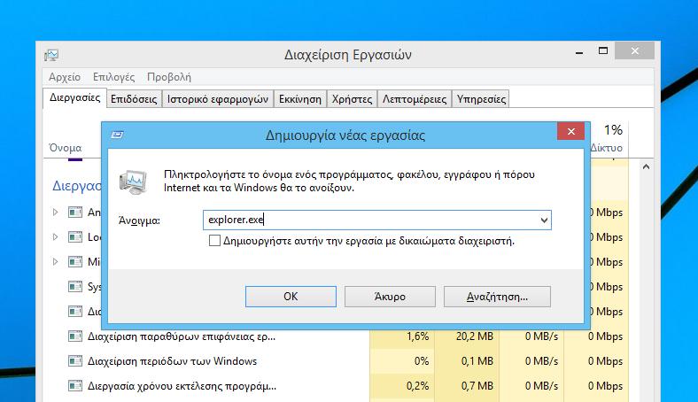 Επανεκκίνηση του explorer.exe στα Windows 8 και 8.1