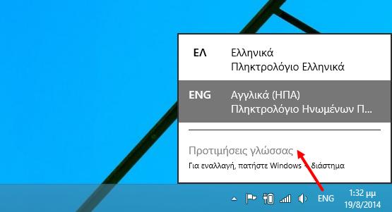 Περιοχή ειδοποιήσεων, εμφάνιση και απόκρυψη εικονιδίου γλώσσας