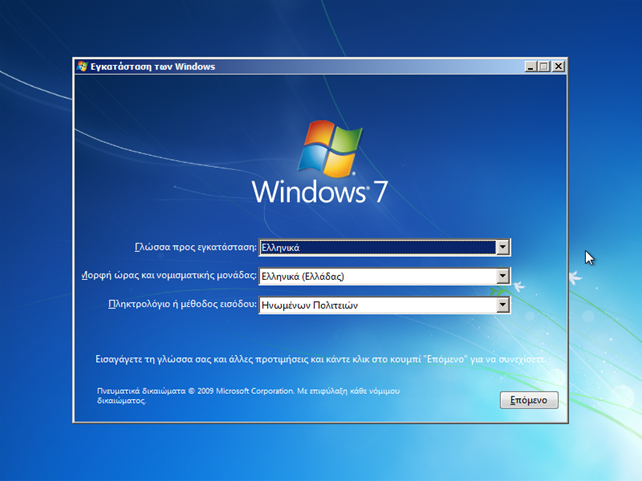 Εγκατάσταση Windows 7 στο PC, όλα τα βήματα