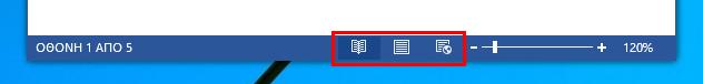 Word 2013, απενεργοποίηση της λειτουργίας ανάγνωσης κατά το άνοιγμα εγγράφων