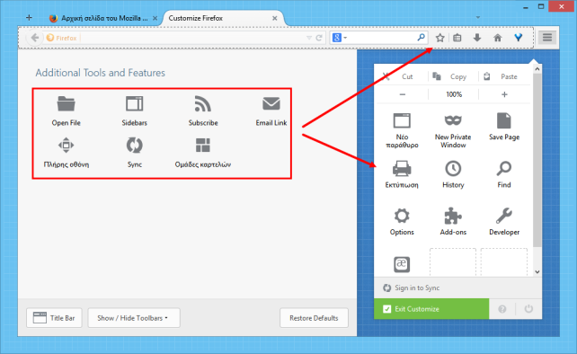 Firefox, προσαρμογή κουμπιών και γραμμών εργαλείων