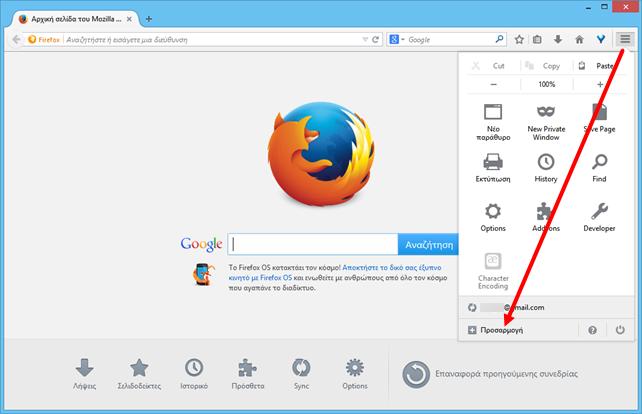 Firefox, χάθηκε το κουμπί νέας καρτέλας [Λύθηκε]