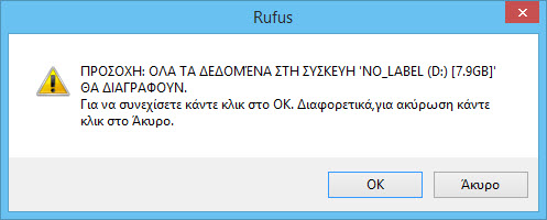 Rufus, δημιουργία bootable USB δίσκου από αρχείο ISO των Windows