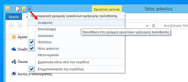 Αναίρεση της τελευταίας ενέργειας στον File Explorer των Windows 8.1