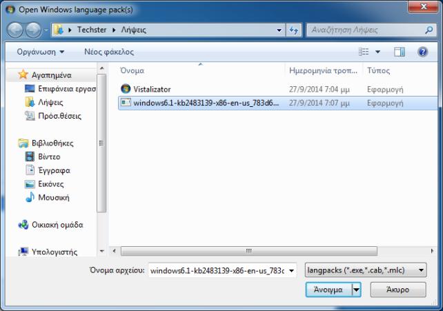 Αλλαγή γλώσσας σε Windows 7 Home Premium