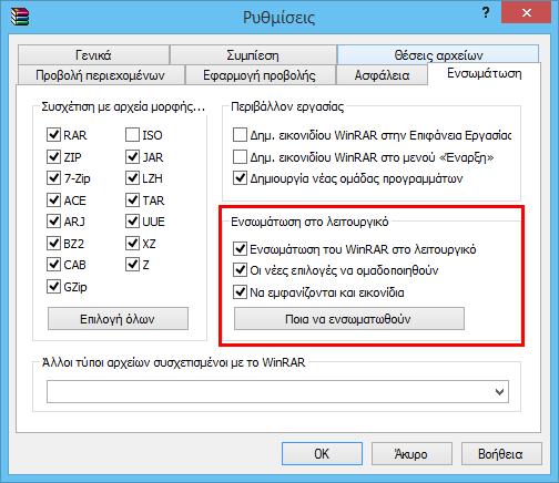 WinRAR, εμφάνιση μενού επιλογών με δεξί κλικ