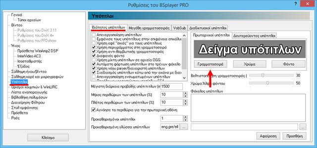 BS Player, διορθώστε το πρόβλημα ελληνικών υπότιτλων